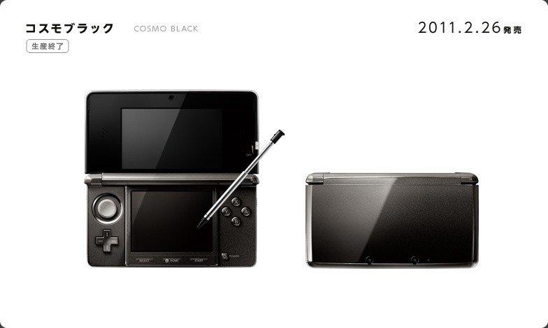 cosmo-black-nintendo-3ds Nintendo 3ds dans Nintendo 3DS